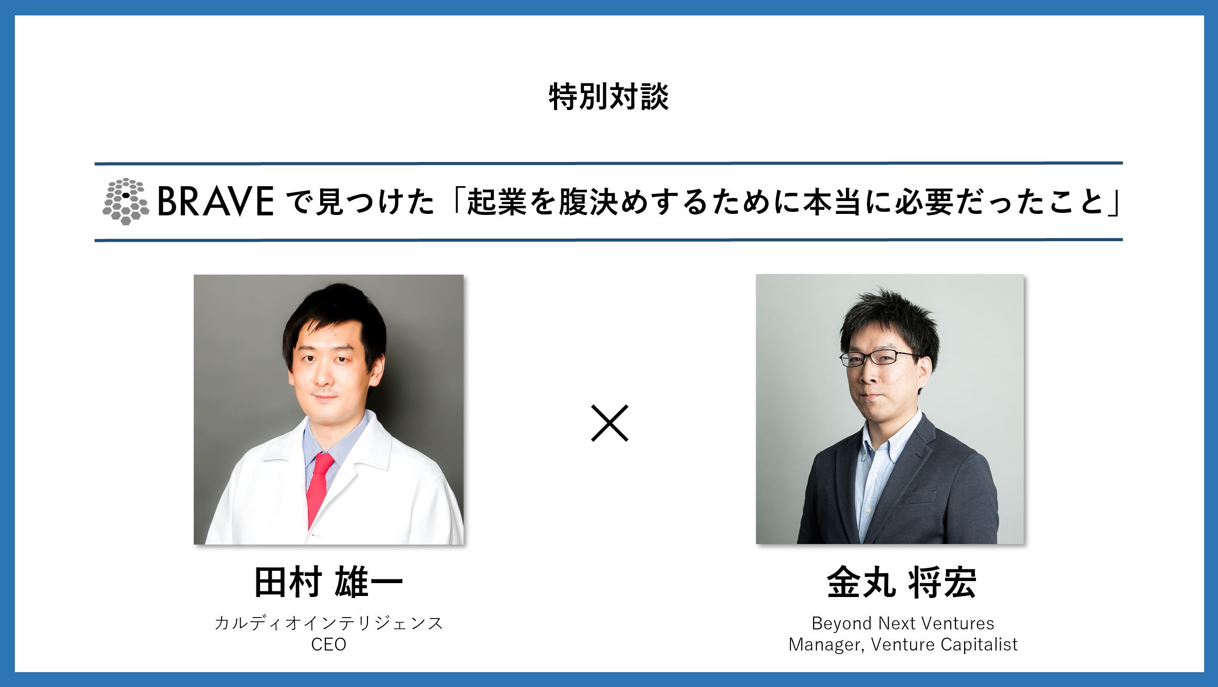 The Medical AI TimesにCEO田村の特別対談記事が掲載されました