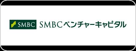 SMBCベンチャーキャピタル株式会社